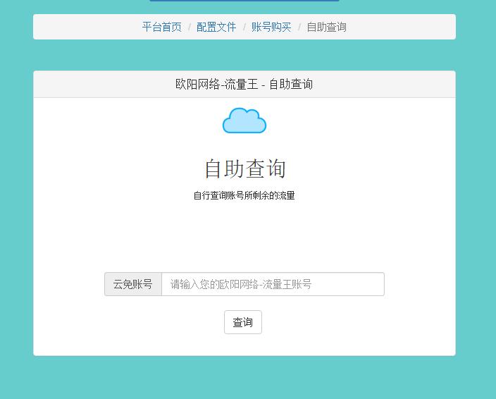 openvpn WEB控流源码分享 - 第1张    OuYang-Blog