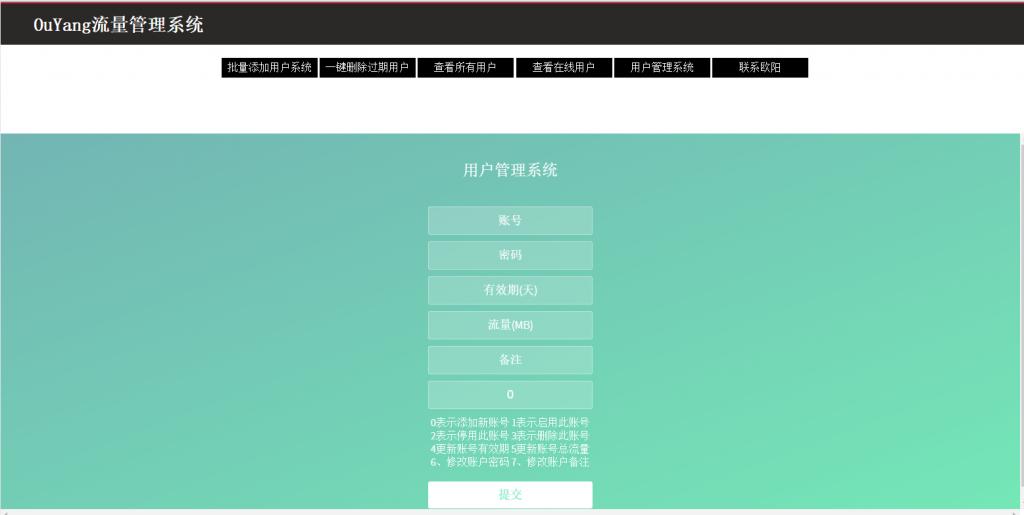 新版openvpn控流 WEB管理界面更新云免