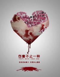 拒绝暴力语言海报设计