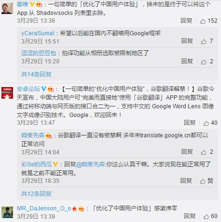 google翻译归来,不用翻过去就能正常使用,谷歌的归来, 撼动的不仅是百度, 更包括苹果 - 第2张  | OuYang-Blog