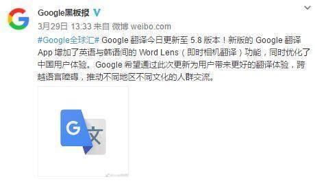 google翻译归来,不用翻过去就能正常使用,谷歌的归来, 撼动的不仅是百度, 更包括苹果 - 第1张  | OuYang-Blog